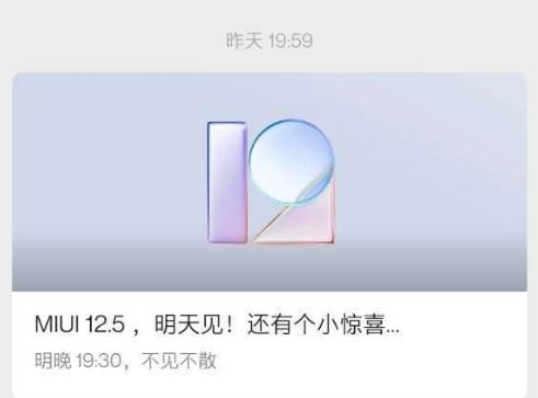 MIUI12.5申请码大全 MIUI12.5内测申请码口令总汇[多图]
