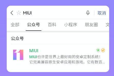 miui12.5什么时候更新 miui12.5升级名单适配机型[多图]