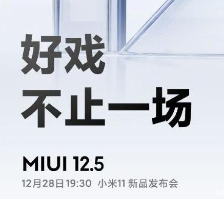 MIUI12.5正式版