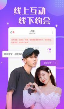 蜂讯交友app官方版下载图3: