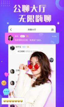 蜂讯交友app官方版下载图1: