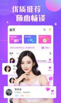 蜂讯交友app官方版下载图片1