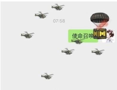 codm 小飞机 落!微信表情特效下载图3: