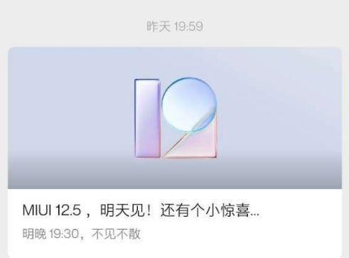 miui12.5口令是多少 最新可用内测申请码大全[多图]
