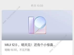 miui12.5口令是多少 最新可用内测申请码大全图片1