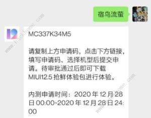 miui12.5口令是多少 最新可用内测申请码大全图片2