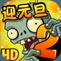 植物大战僵尸2第16个世界深海遗迹最新版下载 v2.5.7