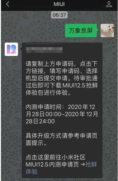 miui12.5怎么申请 miui12.5内测答案/口令大全[多图]