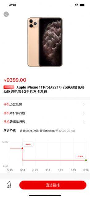 橙丫丫购物最新版app软件图2: