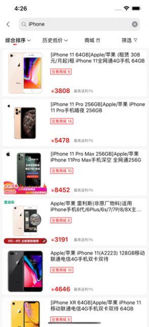 橙丫丫购物最新版app软件图1: