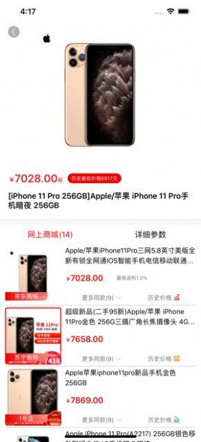 橙丫丫购物最新版app软件图3: