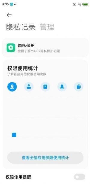 miui12.5申请答题答案图3