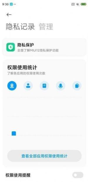 miui12.5内测答题答案申请下载图片1