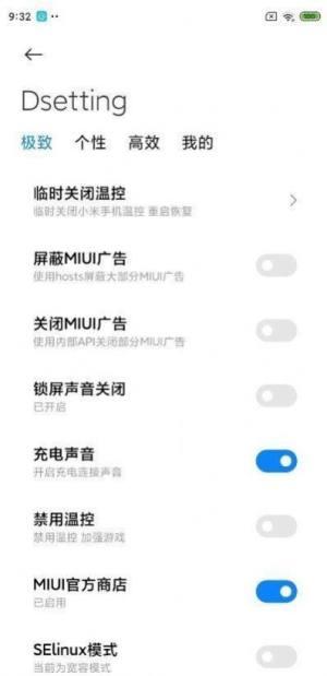 miui12.5稳定版图1