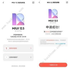 miui12.5申请答题答案大全 miui12.5内测答案和题目完整版分享图片2