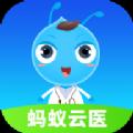 蚂蚁云医app