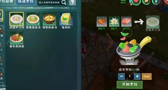 创造与魔法萝卜鲜贝汤怎么做 萝卜鲜贝汤食谱分享[视频][多图]图片2