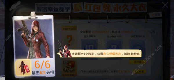 和平精英31日解密幸运数字是什么 12月31日幸运数字答案解析[视频][多图]图片1