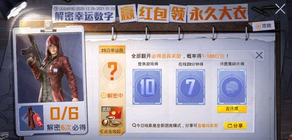 和平精英31日解密幸运数字是什么 12月31日幸运数字答案解析[视频][多图]图片2