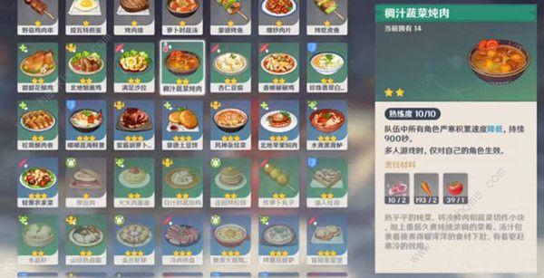原神中度冰寒任务热源和热菜是什么 中度冰寒任务完成方法[视频][多图]图片2