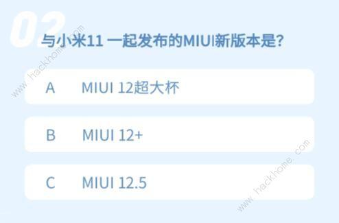 与小米11一起发布的miui新版本是什么 小米11微信小程序抽奖答案[视频][多图]图片1