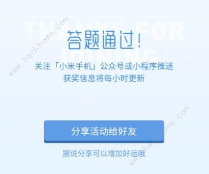 与小米11一起发布的miui新版本是什么 小米11微信小程序抽奖答案[视频][多图]图片2