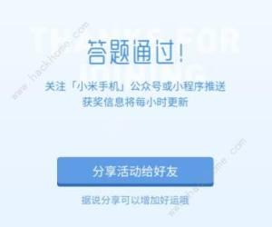与小米11一起发布的miui新版本是什么 小米11微信小程序抽奖答案图片2