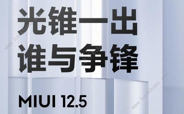与小米11一起发布的miui新版本是什么 小米11微信小程序抽奖答案[视频][多图]图片3