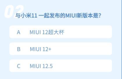 与小米11一起发布的miui新版本是什么 小米11微信小程序抽奖答案[多图]