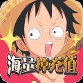 海贼王无限大陆手游官方正式版 v1.0
