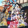 魔物娘的医生中文汉化版游戏 v1.0.0