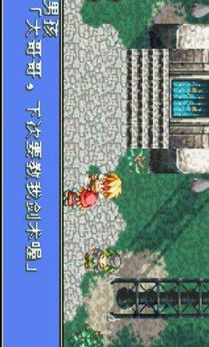 幻想传说5.0攻略版图2