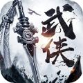 武侠传说单机版手游官方版 v1.0