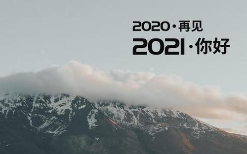 告别2020迎接2021图片 告别2020迎接2021的句子说说文案分享[多图]