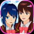 SAKURA School Simulator1.037.11免费完整破解版 v1.037.11