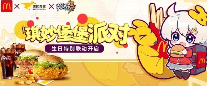 崩坏3琪妙堡堡派对活动大全 联动麦当劳美团奖励一览[视频][多图]图片1