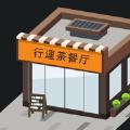 最强茶餐厅无限金币内购破解版 1.0