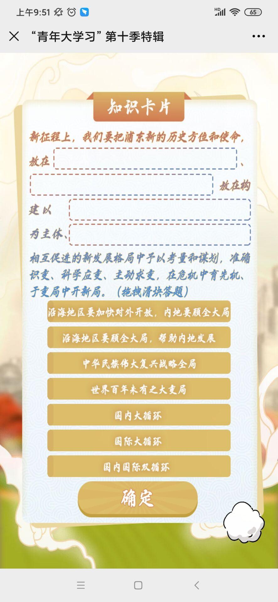 新征程上,我們要把浦京新的曆史方位和使命,放在什麼上 青年大學習浦東30周年特輯答案[多圖]