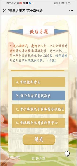 党中央把什么等一系列国家战略任务放在浦东 青年大学习特辑课后习题第三题答案[多图]