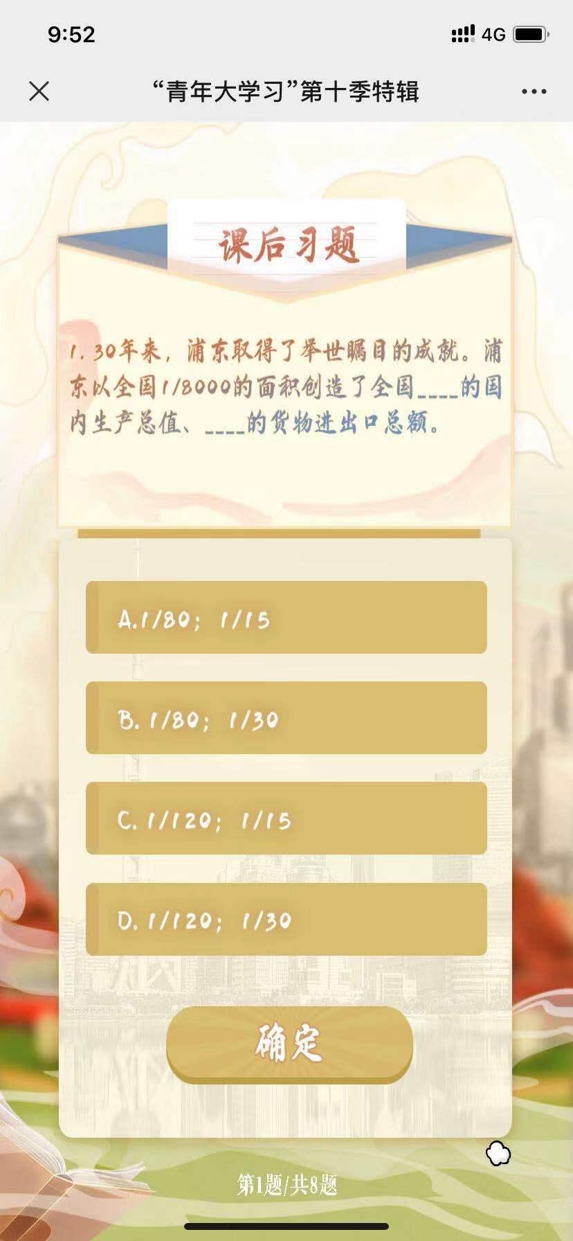 30年來浦東取得了舉世矚目的成就浦東以全國1/8000的麵積創造了多少的國內生產總值多少的貨物進出口總額,青年大學習浦東開發30周年慶祝大會特輯第一題答案[多圖]
