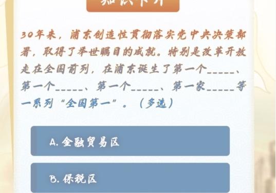 青年大學習12月7日特輯答案:浦東開放30周年特輯題目及答案總彙[多圖]