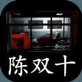 超杀陈双十游戏安卓版 v1.0