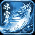 冰雪元神版手游官网版下载 v1.0.0