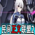 Civilian Justice League2安卓汉化版游戏 v1.0.0