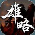 雄略手游官网安卓版 v1.0