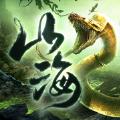 山海经异兽传上古神兽传说手游官网下载 v1.2.0
