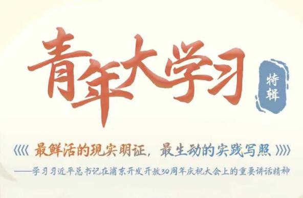 什么成为当代中国最显著的特征最壮丽的气象 青年大学习浦东30周年特辑课后第5题答案[多图]