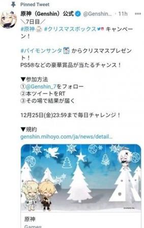 原神圣诞节活动奖励一览 原神圣诞节皮肤曝光[多图]