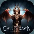 黎明召唤游戏百度版免费下载 v1.0.4