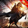 三国封神之战手游官网最新版 v1.0
